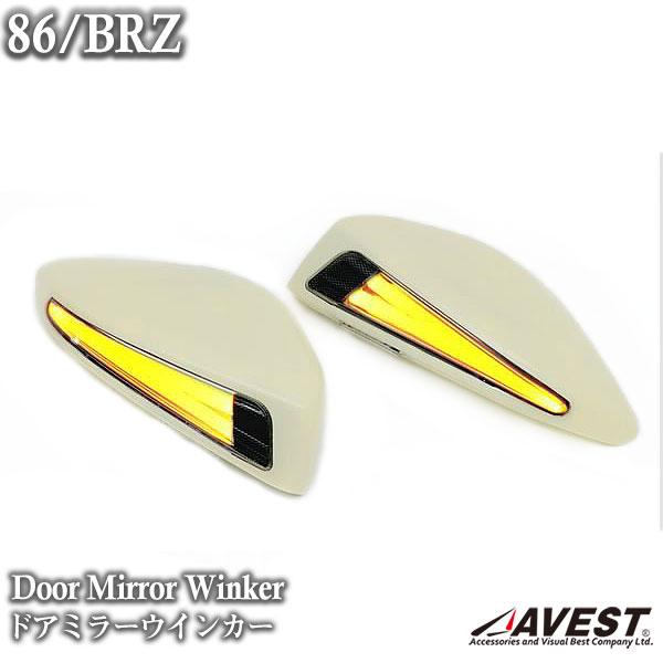 86 BRZ LED ドアミラー ウインカー デイランプ付 インナーカーボン 塗装済 AVEST 2in1チューブタイプ