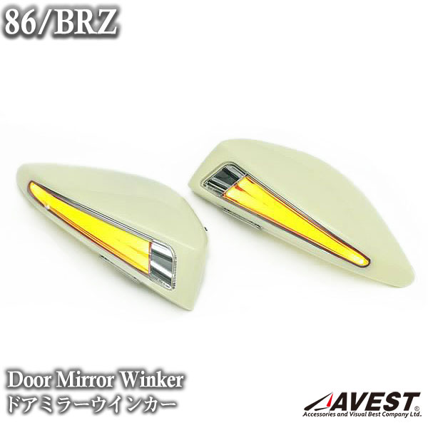 86 BRZ LED ドアミラー ウインカー デイランプ付 インナーメッキ 塗装済 AVEST 2in1チューブタイプ