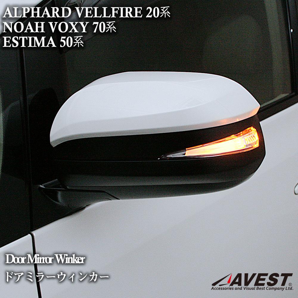 アルファード 20系/ヴェルファイア/ノア ヴォクシー 70系/エスティマ 50系/ヴァンガード/AVEST LSセパレートスタイル ドアミラー ウインカー 塗装version1