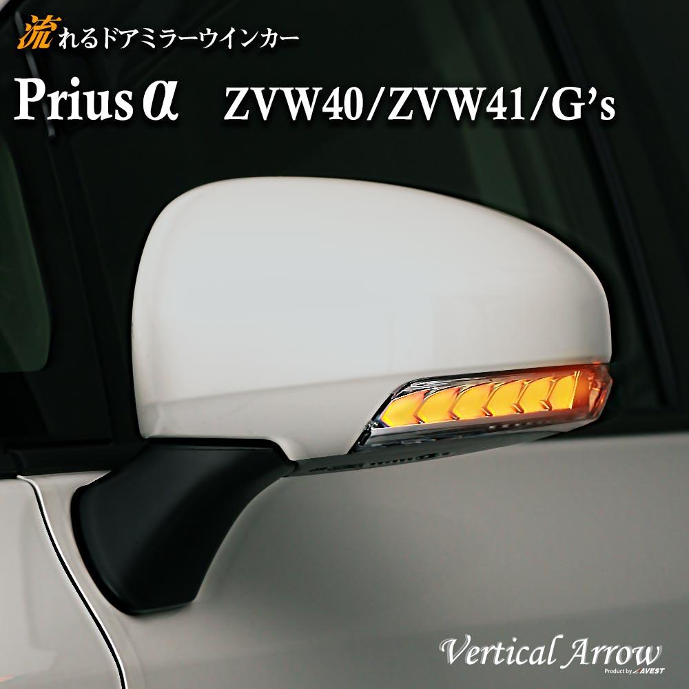 流れる ウインカー プリウスα PRIUS アルファ ZVW40 ZVW41 LED ドアミラー ウインカー レンズ AVEST Vertical Arrow 外装 パーツ サイド ミラー カスタム ドレスアップ デイライト ウェルカムライト付