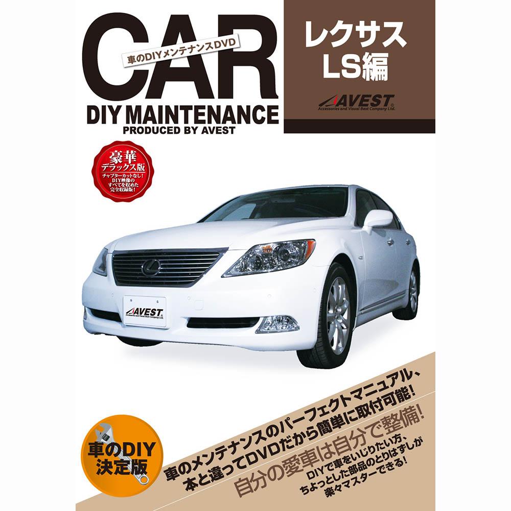 Ls460 LS600 DVD LS Lexus parts replacement maintenance DIY removal maintenance lexus manual points 10 times (Manual DVD maintenance dvd for car products for ...