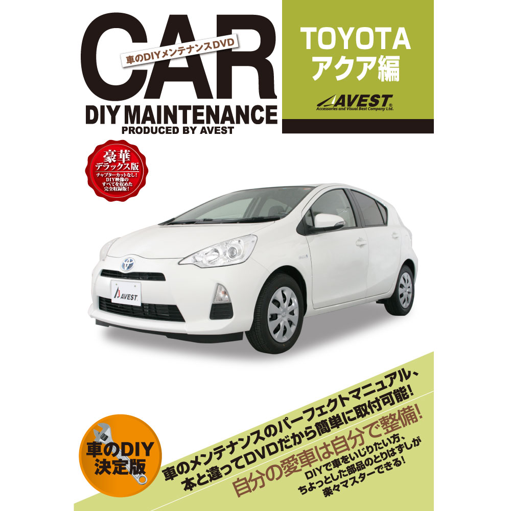 Aqua AQUA maintenance DVD parts replacement DIY removal maintenance manual  points 10 times (Manual DVD for car products for car products custom