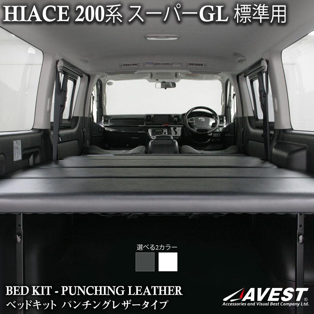 ハイエース ベッドキット 200系 S-GL 標準 ナロー用 パンチングレザータイプ AVEST WINGS