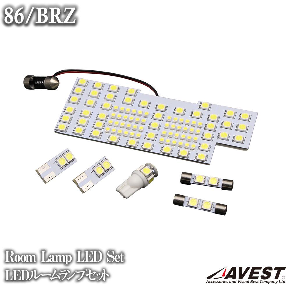 AVEST 86 BRZ LED ルームランプセット【マップランプ/バイザー/トランク/カーテシ/ナンバー灯5箇所分フルセット】