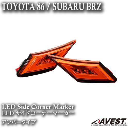 アンバータイプ ※アウトレット品 人気のアンバーレンズ登場 トヨタ 86 スバル BRZ用 LED ZC6 ZN6 AVEST サイドマーカー BRZ アクセサリーランプ付 海外並行輸入正規品 サイドウインカー