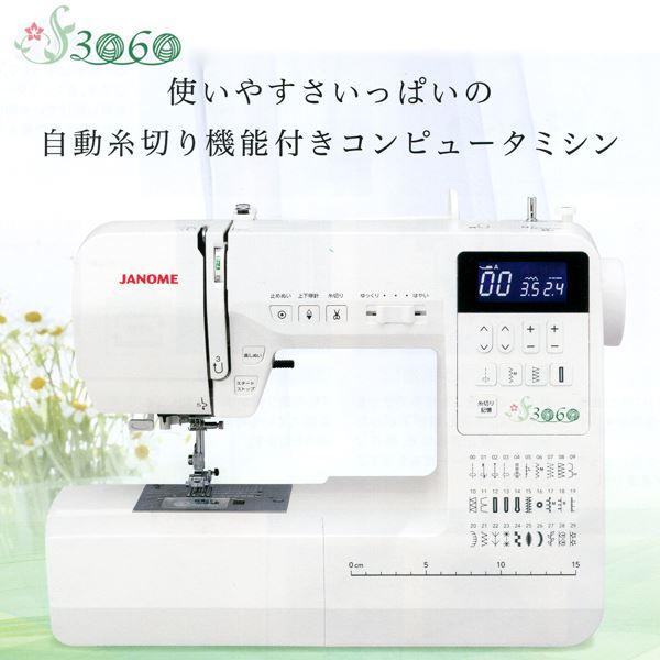 ジャノメ  家庭用ミシン サンカクヤオリジナル S3060 【送料無料】