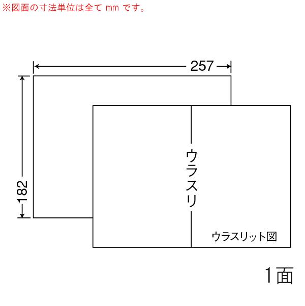 C1B5-1 OAラベル ナナコピー (257×182mm 1面付け B5判) 1梱(レーザー、インクジェットプリンタ用。上質紙ラベル)