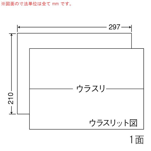 C1Z-1 OAラベル ナナコピー (297×210mm 1面付け A4判) 1梱(レーザー、インクジェットプリンタ用。上質紙ラベル)