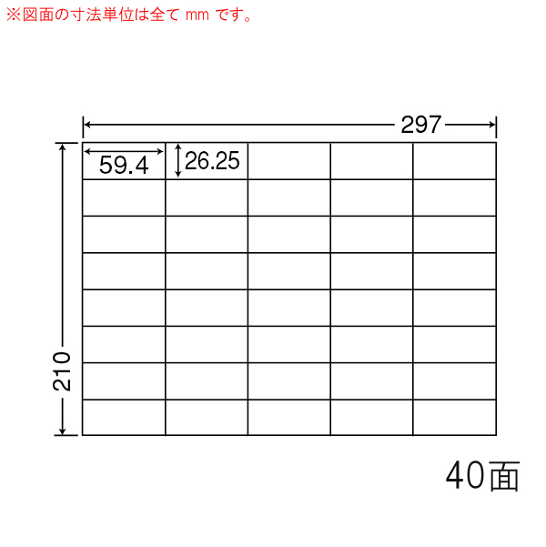 C40M-1 OAラベル ナナコピー (59.4×26.25mm 40面付け A4判) 1梱(レーザー、インクジェットプリンタ用。上質紙ラベル)