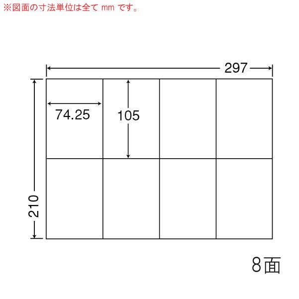 C8S-1 OAラベル ナナコピー (74.25×105mm 8面付け A4判) 1梱(レーザー、インクジェットプリンタ用。上質紙ラベル)