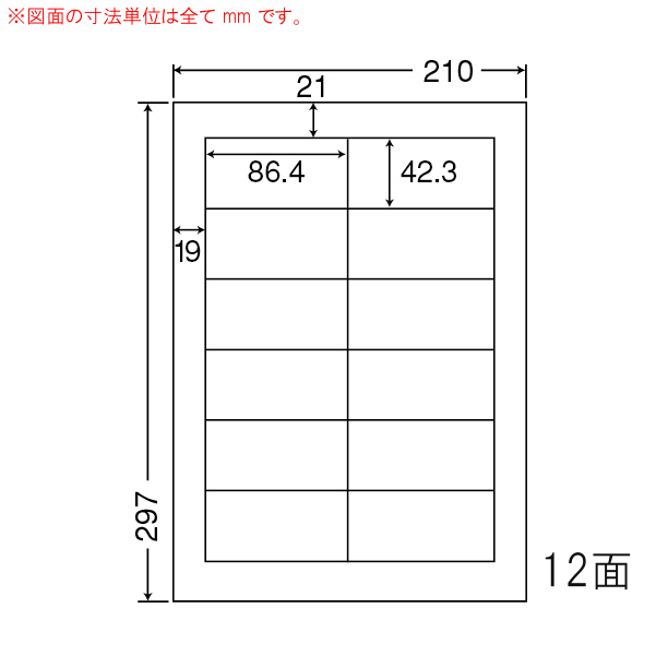 CL-11-1 OAラベル プリンタ用マルチタイプラベル (86.4×42.3mm 12面付け A4判) 1梱(レーザー、インクジェットプリンタ用ラベル.)
