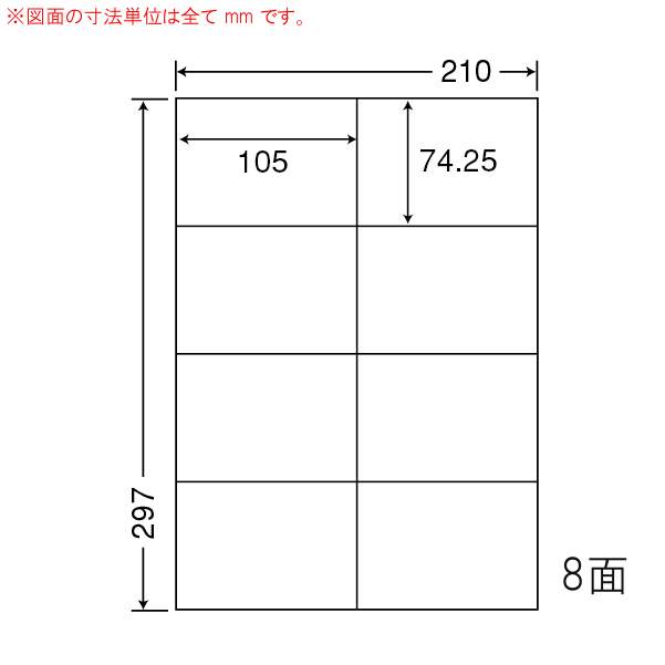 CLT-8-1 OAラベル レーザープリンタ対応訂正用ラベル (105×74.25mm 8面付け A4判) 1梱(レーザープリンタ対応訂正用ラベル)