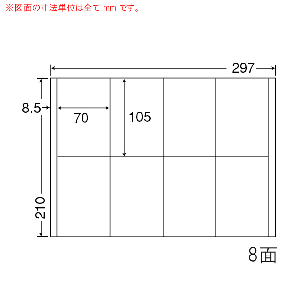 CR8S-1 OAラベル ナナコピー (70×105mm 8面付け A4判) 1梱(レーザー、インクジェットプリンタ用。上質紙ラベル)