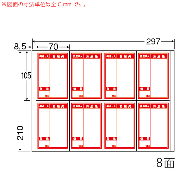 CR8ST-1 OAラベル ナナコピー (70×105mm 8面付け A4判) 1梱(レーザー、インクジェットプリンタ用。上質紙ラベル)