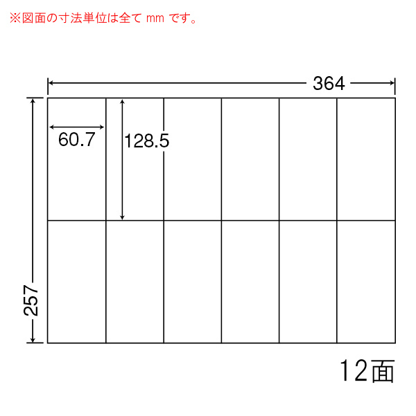 E12P-1 OAラベル ナナコピー (60.7×128.5mm 12面付け B4判) 1梱(レーザー、インクジェットプリンタ用。上質紙ラベル)
