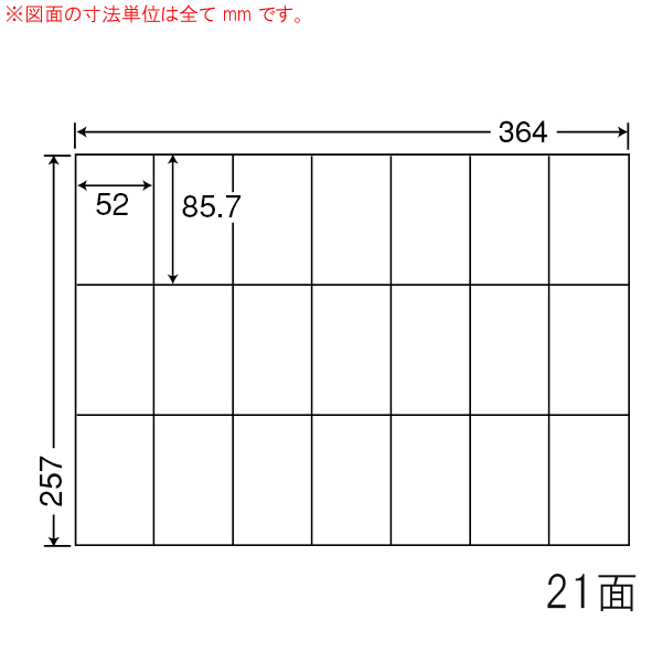 E21Q-1 OAラベル ナナコピー (52×85.7mm 21面付け B4判) 1梱(レーザー、インクジェットプリンタ用。上質紙ラベル)