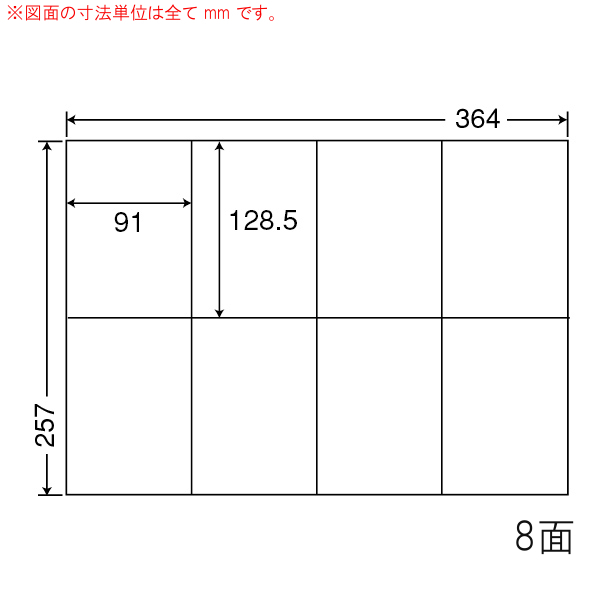 E8S-1 OAラベル ナナコピー (91×128.5mm 8面付け B4判) 1梱(レーザー、インクジェットプリンタ用。上質紙ラベル)