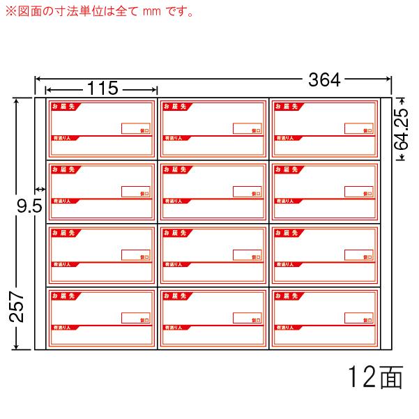 ER12GY-1 OAラベル ナナコピー (115×64.25mm 12面付け B4判) 1梱(レーザー、インクジェットプリンタ用。上質紙ラベル)