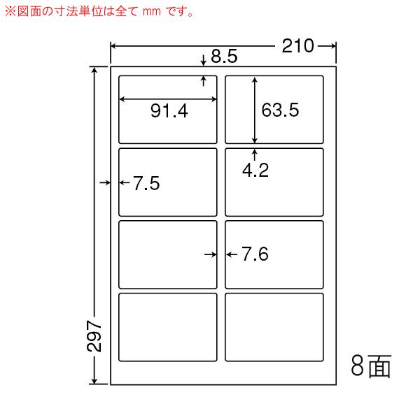 FCL-2-1 OAラベル ナナタフネスラベル (91.4×63.5mm 8面付け A4判) 1梱(カラーレーザープリンタ用フィルムラベル。耐水性、耐熱性有り)