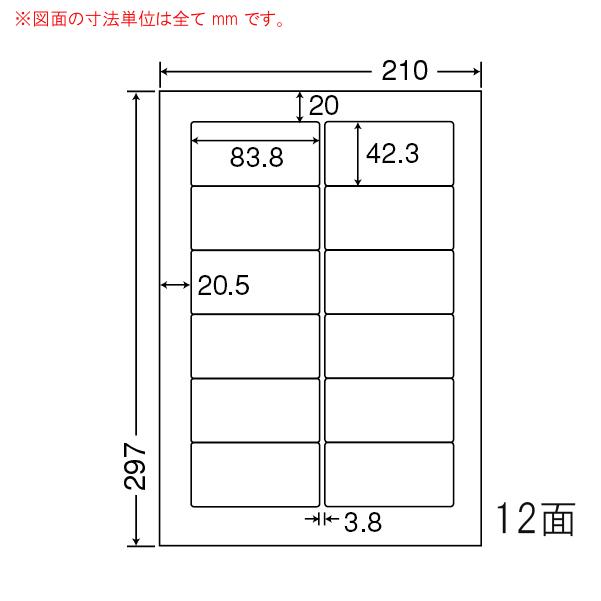 FJA210FH-1 OAラベル 医療機関向け再剥離ラベル (83.8×42.3mm 12面付け A4判) 1梱(医療機関向け再剥離タイプ、上質紙ラベル)