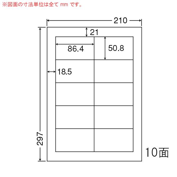 LDW10MB-1 OAラベル 宛名 (86.4×50.8mm 10面付け A4判) 1梱(レーザー、インクジェットプリンタ用。上質紙ラベル)
