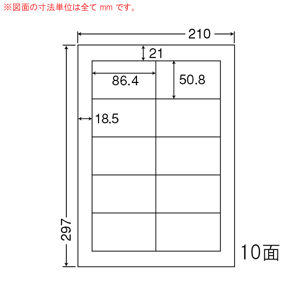 LDW10MBA-1 OAラベル 宛名 (86.4×50.8mm 10面付け A4判) 1梱(シンプルパック。レーザー、インクジェットプリンタ用。上質紙ラベル)