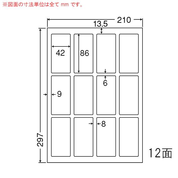 LDW12G-1 OAラベル 宛名 (42×86mm 12面付け A4判) 1梱(レーザー、インクジェットプリンタ用。上質紙ラベル)
