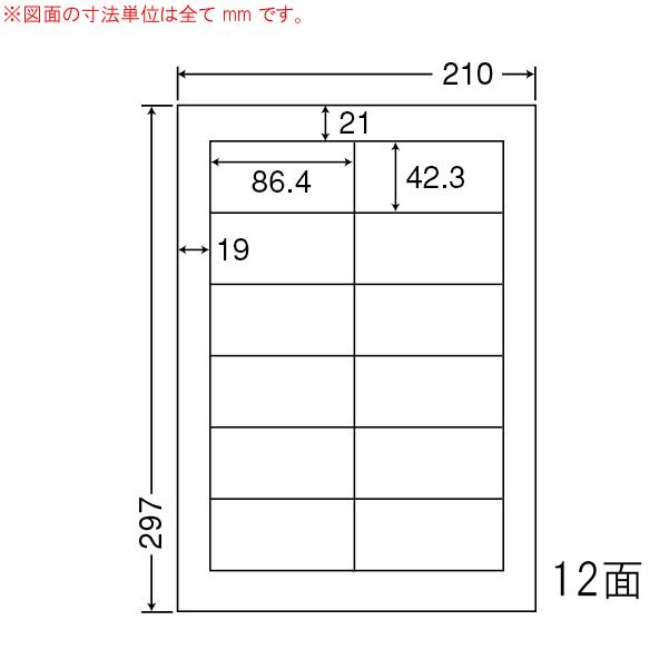 LDW12P-1 OAラベル 宛名 (86.4×42.3mm 12面付け A4判) 1梱(レーザー、インクジェットプリンタ用。上質紙ラベル)