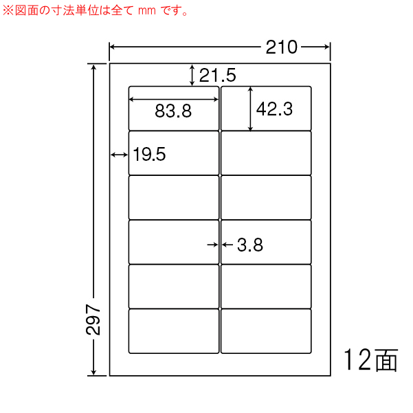 LDW12PGA-1 OAラベル 宛名 (83.8×42.3mm 12面付け A4判) 1梱(シンプルパック。レーザー、インクジェットプリンタ用。上質紙ラベル)