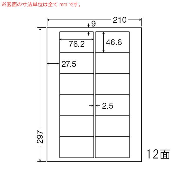 LDW12PM-1 OAラベル 宛名 (76.2×46.6mm 12面付け A4判) 1梱(レーザー、インクジェットプリンタ用。上質紙ラベル)