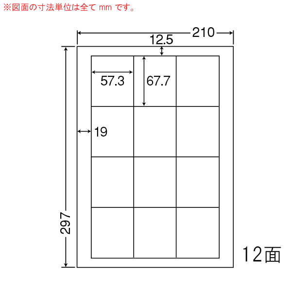 LDW12S-1 OAラベル 宛名 (57.3×67.7mm 12面付け A4判) 1梱(レーザー、インクジェットプリンタ用。上質紙ラベル)