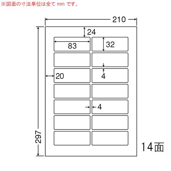 LDW14QG-1 OAラベル 商品ラベル (83×32mm 14面付け A4判) 1梱(レーザー、インクジェットプリンタ用。上質紙ラベル)
