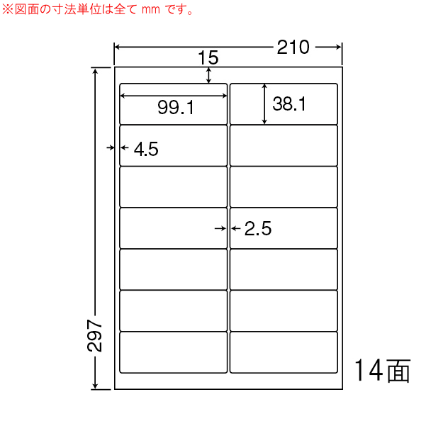 LDW14QH-1 OAラベル 商品ラベル (99.1×38.1mm 14面付け A4判) 1梱(レーザー、インクジェットプリンタ用。上質紙ラベル)