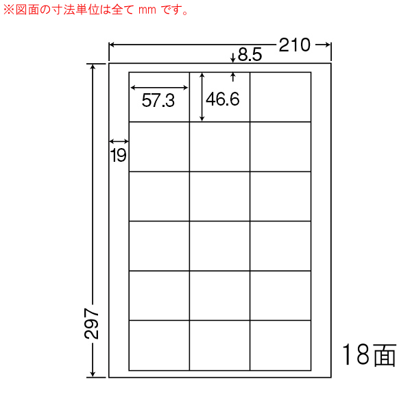 LDW18U-1 OAラベル 商品ラベル (57.3×46.6mm 18面付け A4判) 1梱(レーザー、インクジェットプリンタ用。上質紙ラベル)