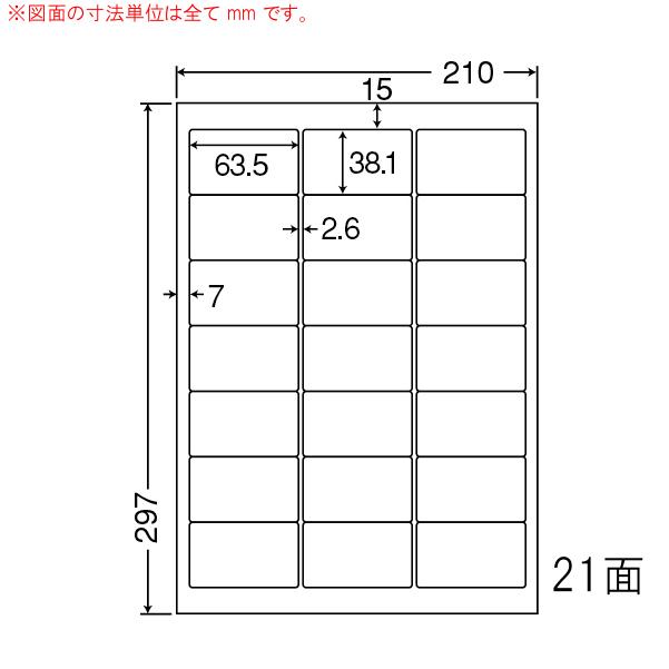 LDW21QH-1 OAラベル 商品ラベル (63.5×38.1mm 21面付け A4判) 1梱(レーザー、インクジェットプリンタ用。上質紙ラベル)
