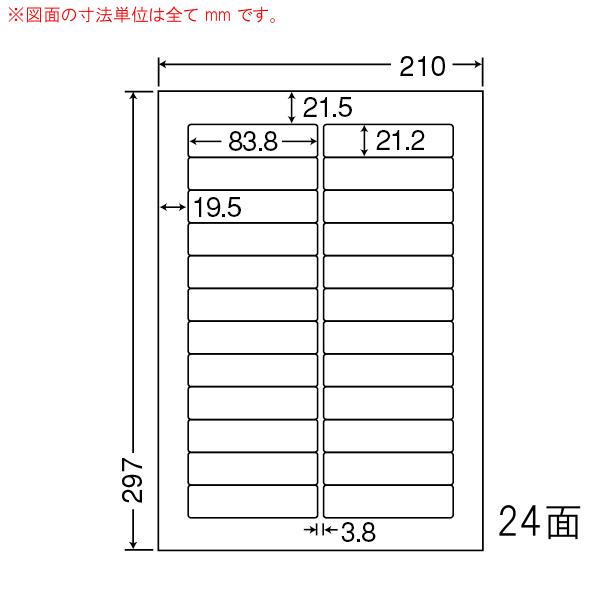 LDW24EG-1 OAラベル 商品ラベル (83.8×21.2mm 24面付け A4判) 1梱(レーザー、インクジェットプリンタ用。上質紙ラベル)