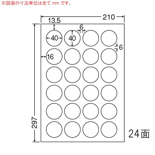 LDW24PC-1 OAラベル 商品ラベル (40×40mm 24面付け A4判) 1梱(レーザー、インクジェットプリンタ用。上質紙ラベル)
