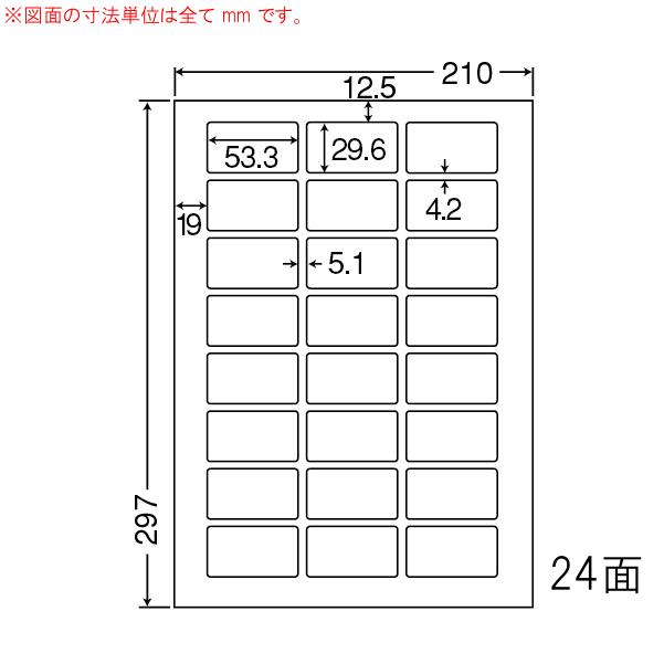 LDW24UB-1 OAラベル 商品ラベル (53.3×29.6mm 24面付け A4判) 1梱(レーザー、インクジェットプリンタ用。上質紙ラベル)