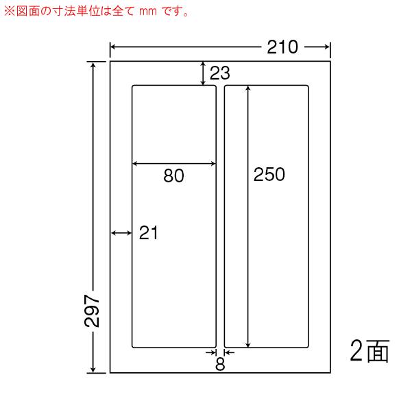 LDW2Z-1 OAラベル ナナワード (80×250mm 2面付け A4判) 1梱(レーザー、インクジェットプリンタ用。上質紙ラベル)