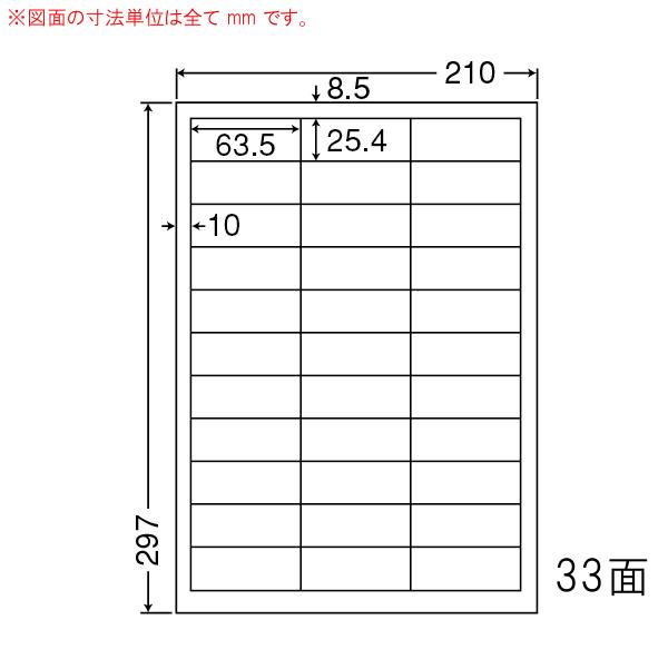 LDW33C-1 OAラベル 商品ラベル (63.5×25.4mm 33面付け A4判) 1梱(レーザー、インクジェットプリンタ用。上質紙ラベル)