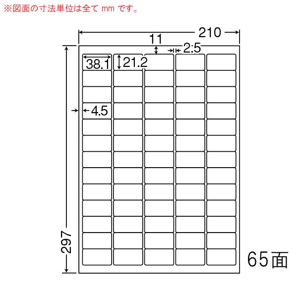 LDW65K-1 OAラベル 商品ラベル (38.1×21.2mm 65面付け A4判) 1梱(レーザー、インクジェットプリンタ用。上質紙ラベル)