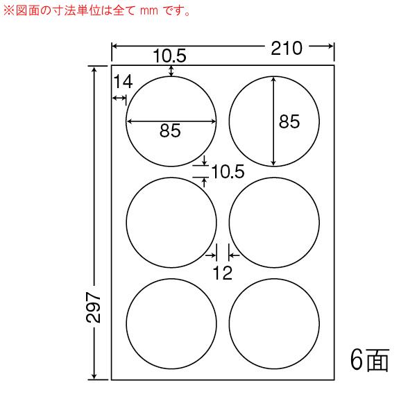 LDW6GL-1 OAラベル ナナワード (85×85mm 6面付け A4判) 1梱(レーザー、インクジェットプリンタ用。上質紙ラベル)