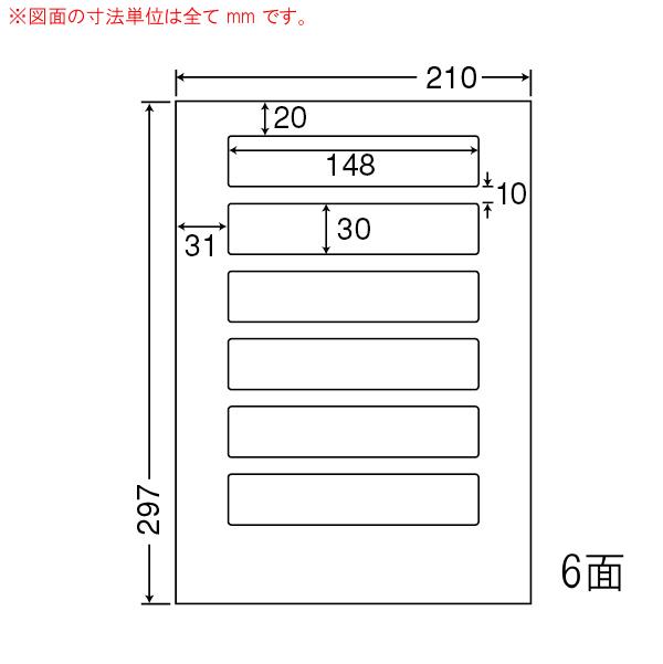 LDW6PB-1 OAラベル ナナワード (148×30mm 6面付け A4判) 1梱(レーザー、インクジェットプリンタ用。上質紙ラベル)