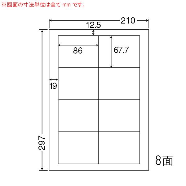 LDW8SB-1 OAラベル ナナワード (86×67.7mm 8面付け A4判) 1梱(レーザー、インクジェットプリンタ用。上質紙ラベル)
