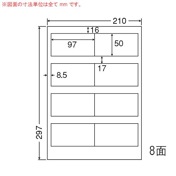 LDW8Si-1 OAラベル ナナワード (97×50mm 8面付け A4判) 1梱(レーザー、インクジェットプリンタ用。上質紙ラベル)