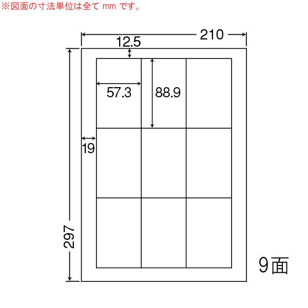 LDW9GC-1 OAラベル ナナワード (57.3×88.9mm 9面付け A4判) 1梱(レーザー、インクジェットプリンタ用。上質紙ラベル)