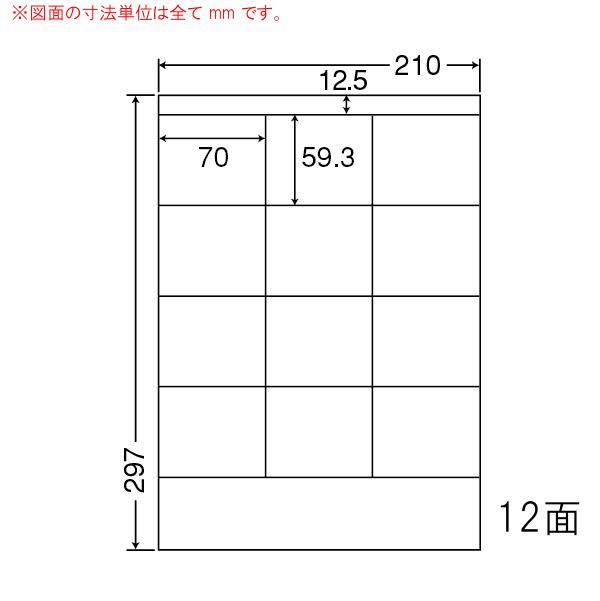 LDZ12SB-1 OAラベル 宛名 (70×59.3mm 12面付け A4判) 1梱(レーザー、インクジェットプリンタ用。上質紙ラベル)