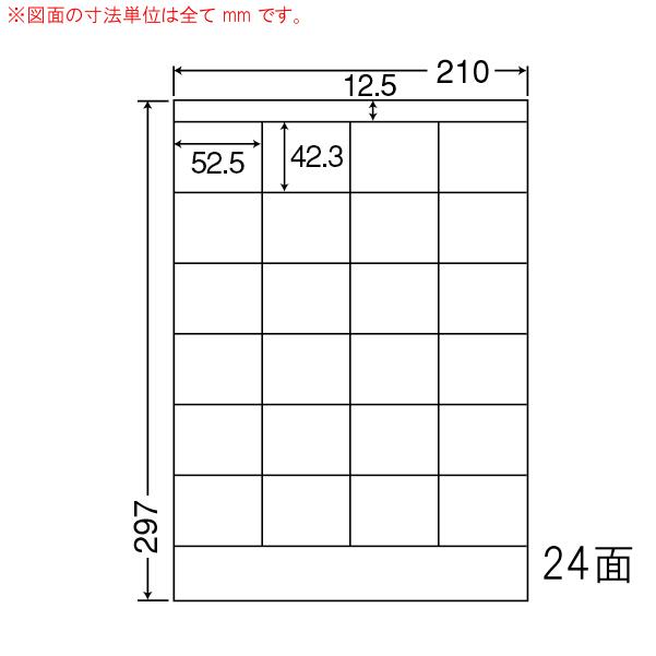 LDZ24P-1 OAラベル 商品ラベル (52.5×42.3mm 24面付け A4判) 1梱(レーザー、インクジェットプリンタ用。上質紙ラベル)
