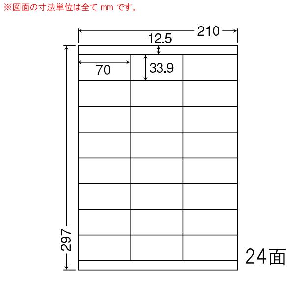 LDZ24U-1 OAラベル 商品ラベル (70×33.9mm 24面付け A4判) 1梱(レーザー、インクジェットプリンタ用。上質紙ラベル)