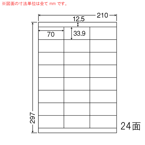 LDZ24UA-1 OAラベル 宛名 (70×33.9mm 24面付け A4判) 1梱(シンプルパック。レーザー、インクジェットプリンタ用。上質紙ラベル)